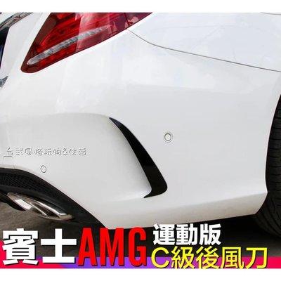 賓士 C級後風刀 W205 碳纖紋 AMG 運動版 BENZ 後下巴擾流