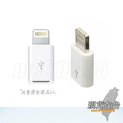 Apple Lightning 8pin 轉 micro USB 轉接頭 ios8.4 充電傳輸 iPhone6 台南市