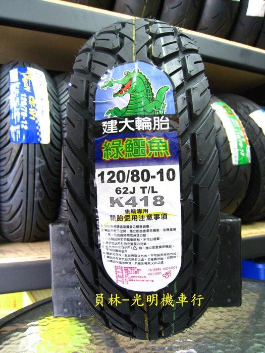 [彰化-員林] 建大 K418 後輪專用胎 120/80-10 完工價1200元