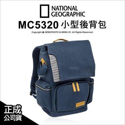【薪創光華】國家地理 National Geographic NG MC5320 地中海系列 小型雙肩後背包 相機包