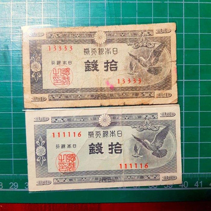 日本早期銀行券