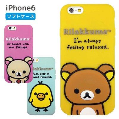 尼德斯Nydus~* 日本正版 拉拉熊 懶懶熊 牛奶妹 豬鼻雞 小雞 矽膠軟殼 手機殼 4.7吋 iPhone6
