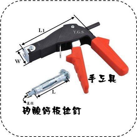 Y.G.S~其他五金系列~矽酸鈣板拉釘手工具 拉釘器 拉釘槍 (含稅)