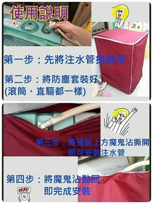 《微笑生活e商城》國際 Panasonic 洗衣機 防塵套 防塵罩 NA-V178ABS 拉鍊設計 專業訂作