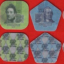 必集錢幣--2014年特涅斯特河岸共和國(Transnistria)發行的塑膠複合幣一套4枚,超特殊~