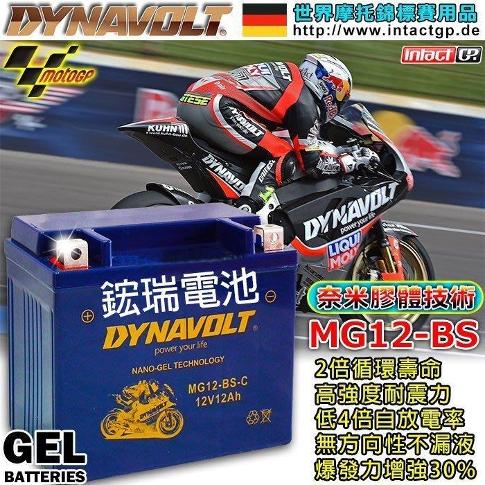 【鋐瑞電池】宏佳騰  MG12-BS  GTX12 YTX12 ELITE 300 I 藍騎士 機車電池 奈米膠體 B