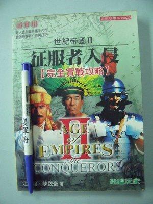 【姜軍府】《世紀帝國Ⅱ 征服者入侵 完全實戰攻略》民國89年 電腦家庭出版 電玩攻略 世紀帝國2 J
