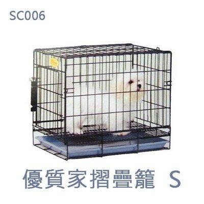 【免運-不可超取】☆SNOW☆優質靜電烤漆摺疊籠-S (SC006)  (80340124