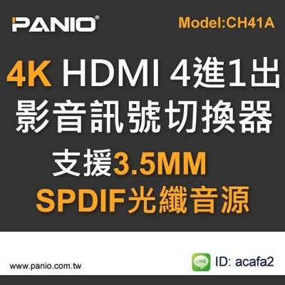 4進1出 4K HDMI影音切換器3.5mm 5.1音訊視聽廣播《✤PANIO國瑭資訊》CH41A
