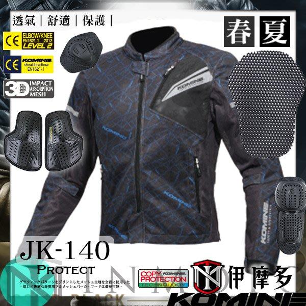 伊摩多※2019日本Komine JK-140 。藍黑 7件式完整保護 騎士防摔衣 透氣全網眼外套 CE 春夏4色
