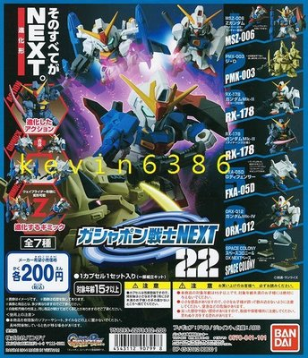 東京都-非獨角獸-SD鋼彈-扭彈戰士NEXT 22(大全7種) 附彈紙 現貨