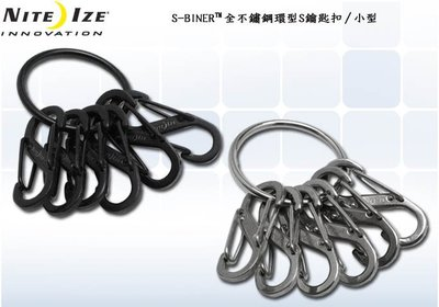 【angel 精品館 】Nite Ize S-BINER 全不鏽鋼環型S鑰匙扣 / 小型-兩色, 單色販賣