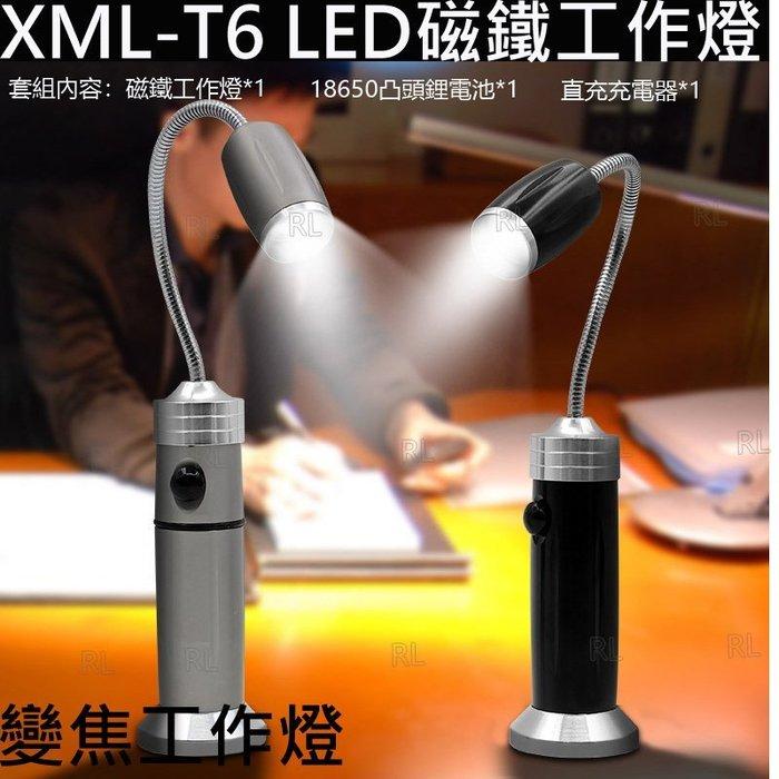 XML-T6強力磁鐵工作燈套組含商檢認証18650鋰電池及充電器 LED蛇管工作燈 變焦工作燈 變焦手電筒 多功能軟管燈