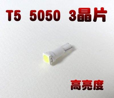 現貨 買5送1 T5 單顆 SMD 5050 3晶片 LED 白/藍/紅/粉紅 儀表板燈 小燈 LED車燈