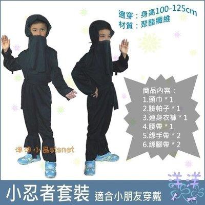 【洋洋小品小黑忍者蒙面人BB29】萬聖節服裝.聖誕節服裝造形服化妝舞會表演服道具服