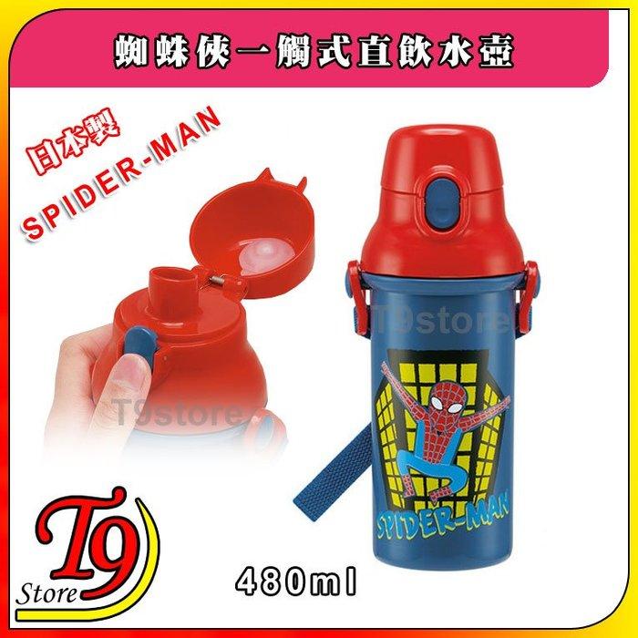 【T9store】日本製 Spider-Man (蜘蛛俠) 一觸式直飲水壺 水瓶 兒童水壺 (480ml) (有肩帶)