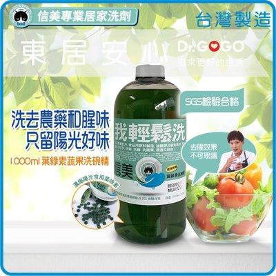 【Dr.GOGO】現貨100%台灣製 葉綠素濃縮洗碗精1000ml 環保不傷手 蔬果奶瓶清洗 去腥味 老字號(東居安心)