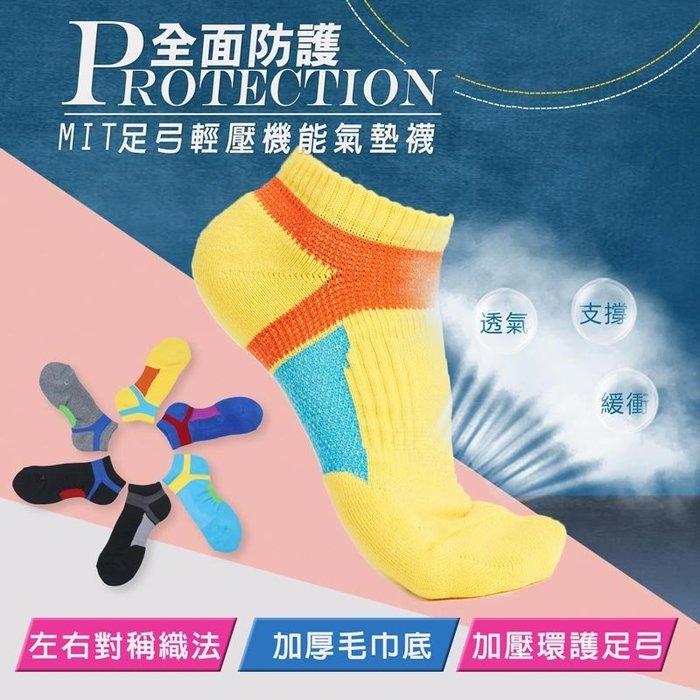 買六送一【現貨】MIT足弓輕壓機能船型氣墊襪 24-28CM/22-26CM 12色【JL188002】