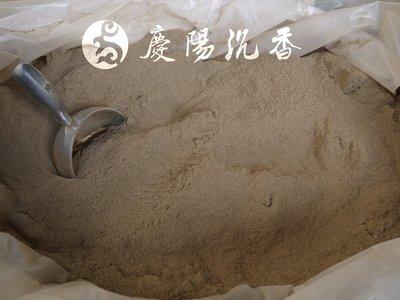 【慶陽沉香】F150 海南土沉粉 (1斤600g裝)  ~ 淡淡優雅清香 ~  促銷特價一斤250元!!!