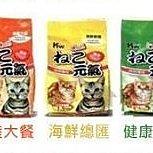 {犬聯社}Kittiwake吉諦威 元氣吉祥貓 貓飼料18公斤.40磅 活動價~不可合併運費 (刷卡價)