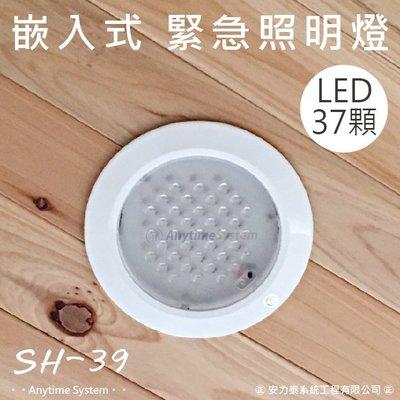 安力泰系統~SH-39 嵌入式 LED 37顆 緊急照明燈 緊急出口燈 避難方向燈