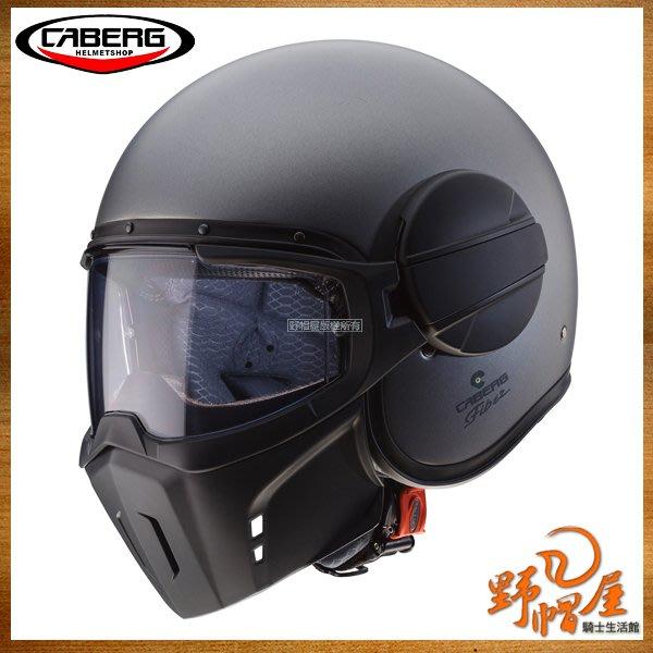 三重《野帽屋》義大利 CABERG GHOST 3/4罩 安全帽 復古帽 RAW / DRAK 可參考。霧灰