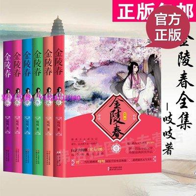 金陵春全集(全6冊)古代言情小說 吱吱著 起點白金大神吱吱繼《庶女攻略》后全新溫