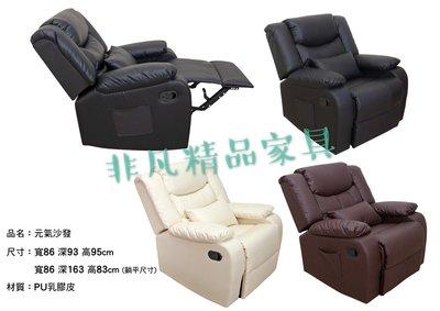 非凡精品家具全新品 乳膠皮多功能單人可躺式沙發(三色可選)*套房沙發*客廳沙發*二手沙發*2手沙發*1人座沙發
