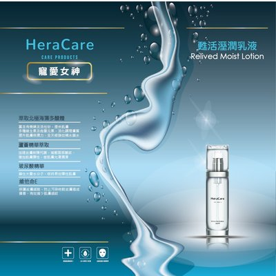HeraCare 寵愛女神 甦活溼潤乳液