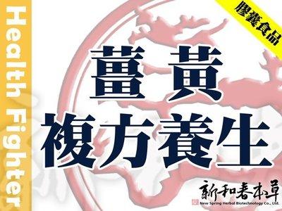 薑黃複方養生膠囊【新和春本草】【新和春中藥房】
