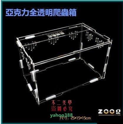 美學101亞克力爬蟲組合飼養箱蜘蛛蠍子角蛙蜈蚣飼養盒飼養缸25x15x15❖1836