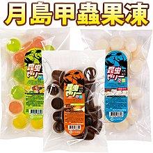 【🐱🐶培菓寵物48H出貨🐰🐹】月島高 蛋白乳酸 黑糖蜂蜜 綜合水果 甲蟲果凍-25入 特價119元 自取不打折