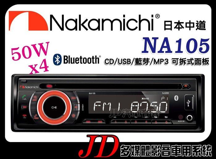 【JD 新北 桃園】日本中道 Nakamichi NA105 CD/MP3/USB/AUX 主機 支援藍芽 可拆式面板。
