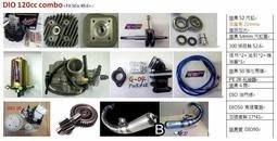 勁輪車業 台達Dio50 引擎套餐(汽缸/曲軸/化油器/歧管/油門線/排氣管/馬達/加速齒輪)