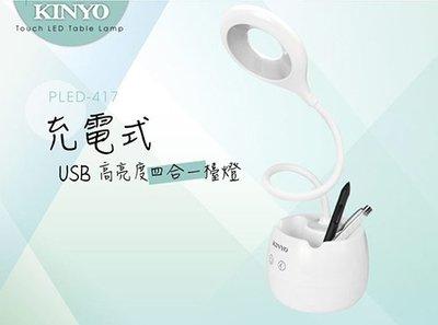 ≈多元化≈附發票 KINYO 高亮度 USB充電式 四合一 檯燈 PLED-417 小夜燈功能