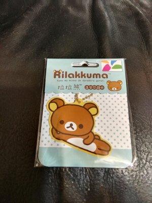 拉拉熊 造型 悠遊卡 慵懶