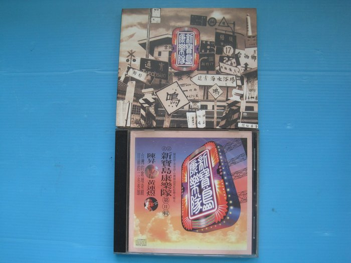 早期首版 新寶島康樂隊-多情兄 新寶島康樂隊 2 共2片片況良好附歌詞圖片內容為實物保存良好