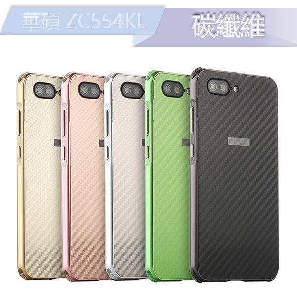 Asus Zenfone4 Max 手機殼 華碩 ZC554KL 保護套 四角防摔 碳纖維紋 金屬邊框 PC 推拉式外殼
