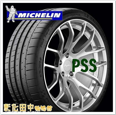【田中輪胎館】米其林 PSS 前285/35-21 後325/30-21 適用BMW X5 / X6