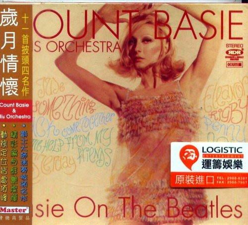 披頭四的歲月情懷 / Count Basie / 披頭四的十一首Big band jazz / OCM0022