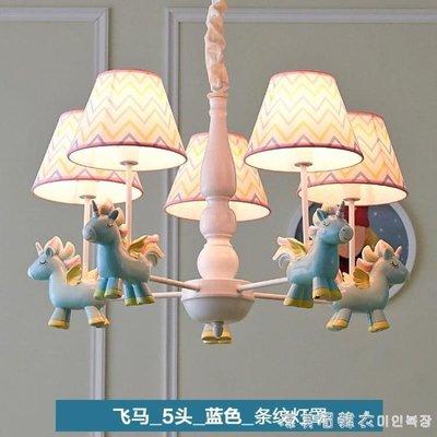兒童房吊燈女孩公主小馬臥室男孩吊燈北歐...