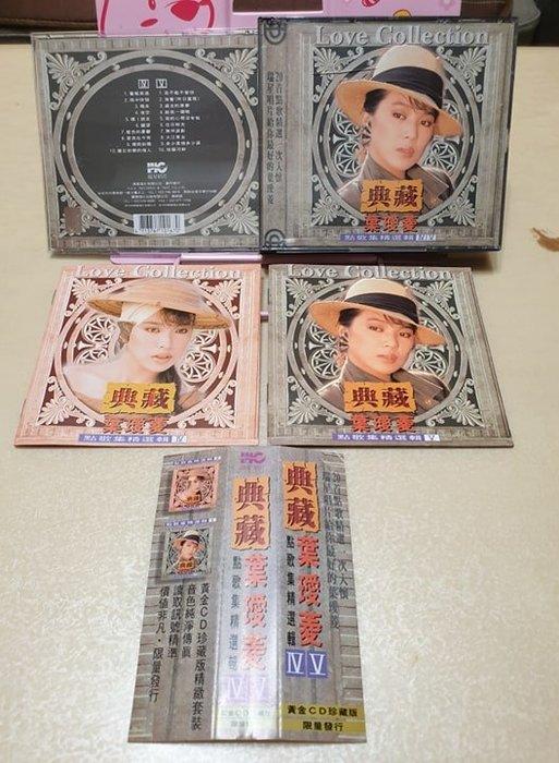 葉璦菱 典藏葉璦菱 20首點歌精選限量金碟版2CD 無IFPI 瑞星唱片1994