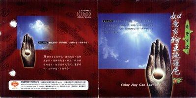 妙蓮華 CG-3901 清淨甘露-如意寶輪王陀羅尼