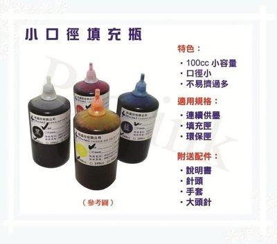 【Pro Ink 連續供墨】HP 1280/1170/6122/9300/710C/720C/830C/850C/880C - 專用防水寫真顏料 100cc