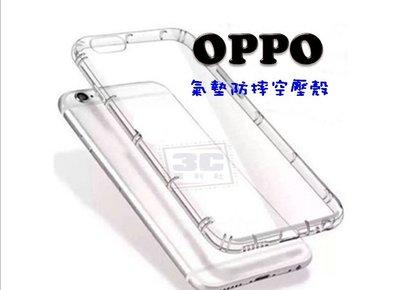 OPPO A3 AX5 R11S A73 A75 S R15 R17 AX7 PRO 空壓殼 手機殼