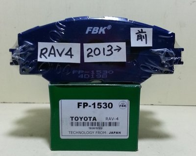 豐田TOYOTA RAV4 2013- 前輪 煞車來令片 前來令片 日本FBK 其他車型歡迎詢問