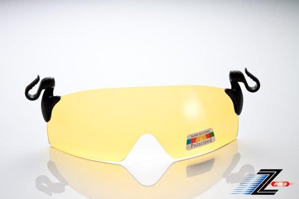 【視鼎Z-POLS獨家頂級PRO款】夾帽式100%黃偏光抗UV400偏光眼鏡,限定!含運