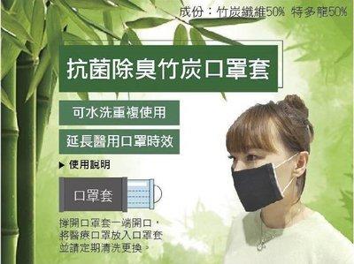 現貨供應 台灣製造 口罩套 抗菌除臭 ...