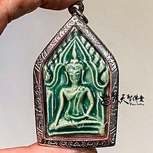 Dhyanibuddhas 梵天聖佛盫 泰國真品佛牌 / 瓦帕博洛帕臥蠟威韓 燒瓷坤平 綠色款
