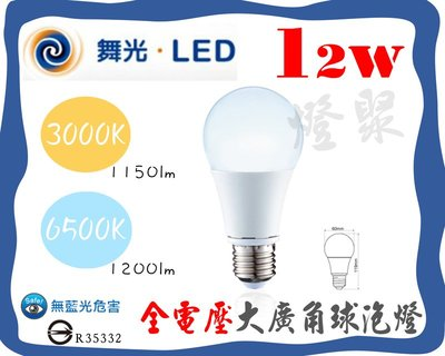 10顆免運【燈聚】舞光 LED燈泡 12w E27 廣角 省電燈泡 自然光 全電壓 另售 16W
